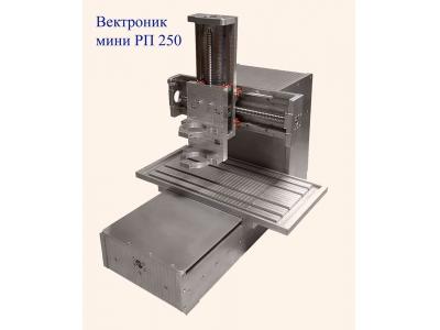 Набор Вектроник Мини РП-250
